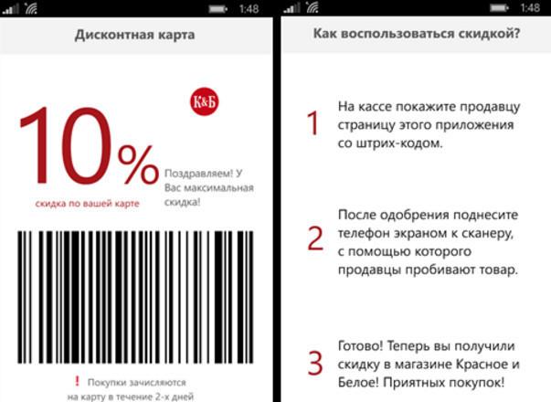 Мобильное приложение магазина позволяет провести регистрацию, а также использовать дисконт без самой карты