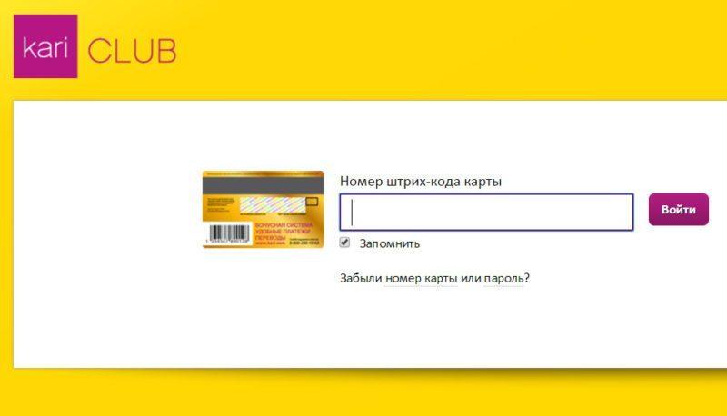 Для входа в Личный кабинет клуба, необходимо использовать штрих-код карты и пароль, полученный в СМС. Здесь можно проверить накопленные баллы и узнать на что потратить.