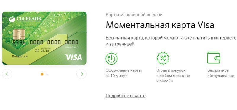 Бесплатной в обслуживании будет Моментальная карта не только кредитная, но и дебетовая