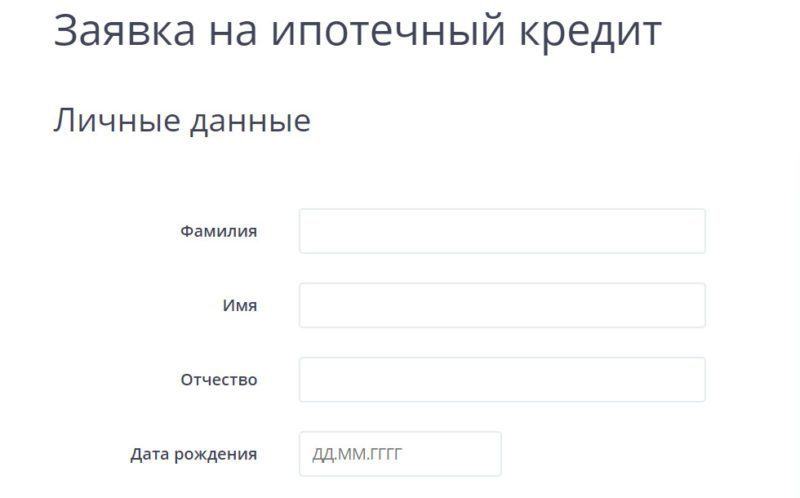 Заполнив персональные данные заемщика и сведения о трудоустройстве и доходах, в режиме онлайн, можно получить предварительное одобрение