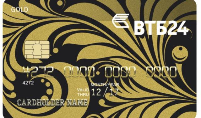 Золотая карта ВТБ 24 - условия пользования дебетовой и кредитной, снятие наличных