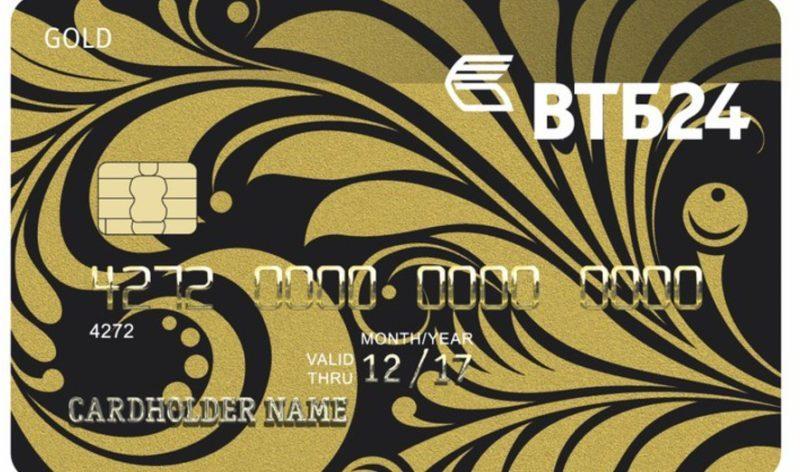 Золотая карта ВТБ 24 - условия пользования кредитной и дебетовой картой, условия снятия наличных