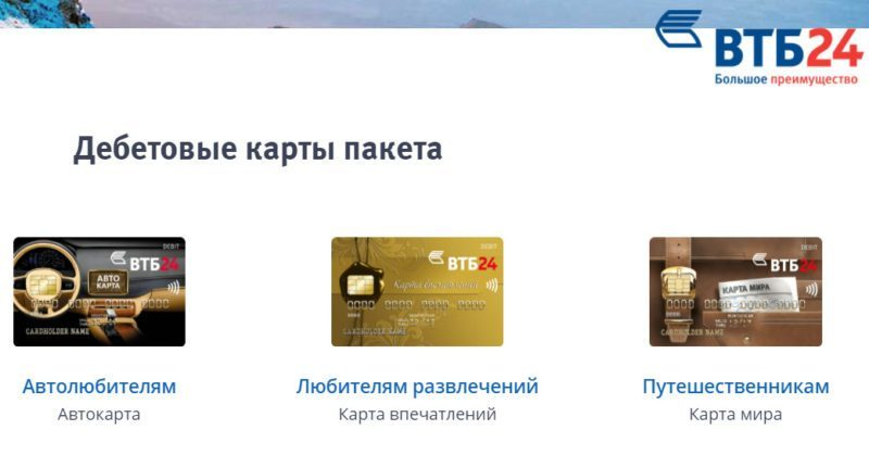 Банк предлагает Золотую дебетовую карту, на различных условиях, ориентированных на потребности пользователя