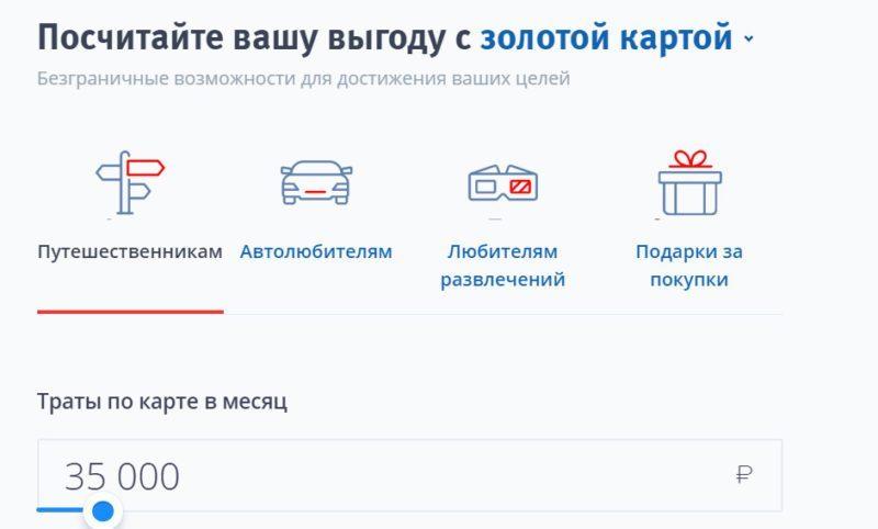На сайте банка имеется возможность просчитать выгоду пользования Золотой кредитной картой