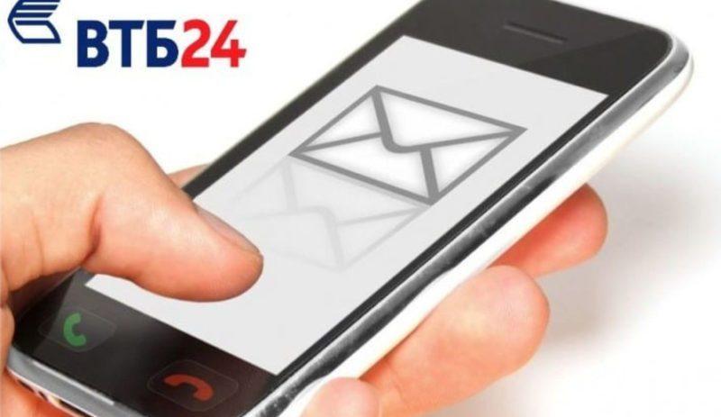 Как отключить СМС оповещение по карте ВТБ 24 через телефон, банкомат и интернет