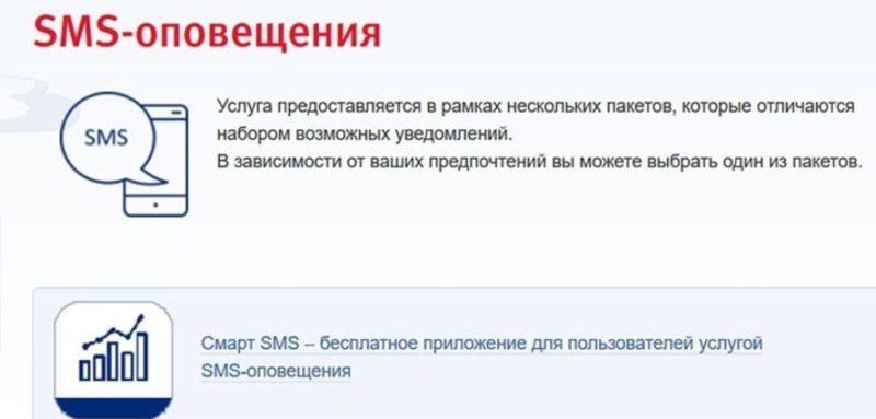 При подключении СМС оповещения, можно настроить график поступления уведомлений