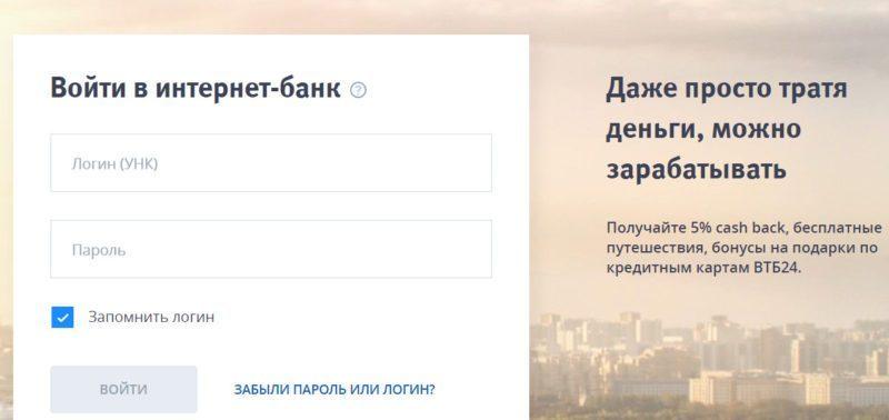 Для входа в интернет-банк необходимо использовать логин и пароль, которые можно найти в заявлении на предоставление комплексного обслуживания