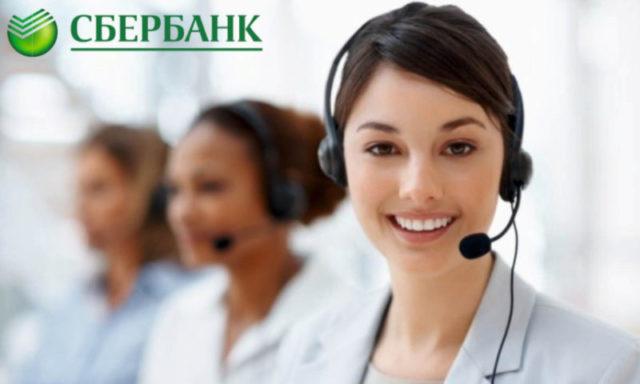 Как позвонить оператору Сбербанка с мобильного бесплатно: номер