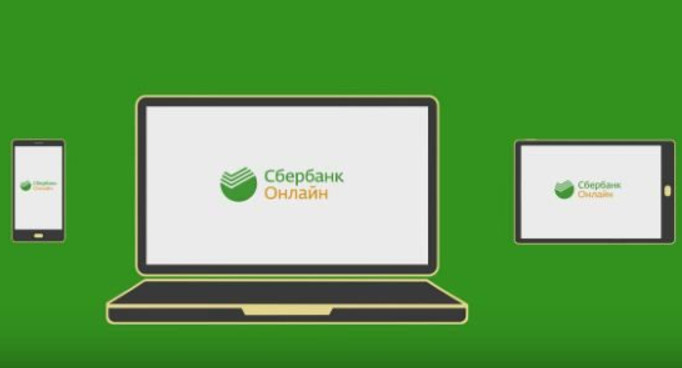 Погасить ипотеку онлайн можно через любое устройство, у которого имеется выход в интернет