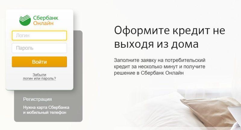 Сбербанк, в данный момент, не предоставляет возможности совершить перевод Вестерн Юнион онлайн