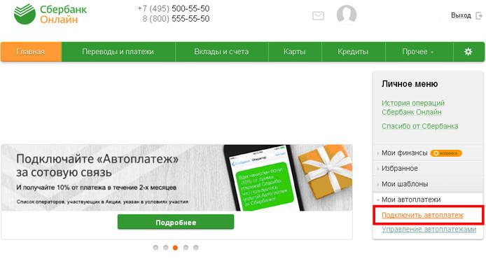 Подключая автоплатеж через интернет-банкинг, вы можете выбрать какие услуги хотите оплачивать автоматически