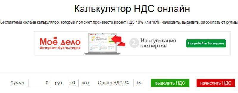 Для просчета НДС можно воспользоваться бесплатным онлайн калькулятором в интернете