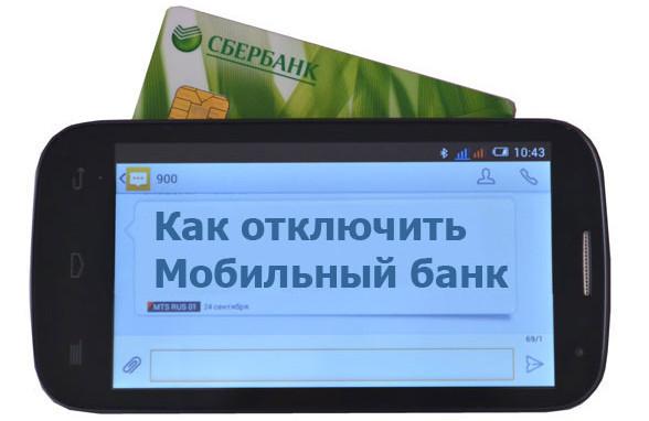 Как отключить Мобильный банк Сбербанка через личный кабинет, СМС на 900, банкомат пошагово, телефон самостоятельно
