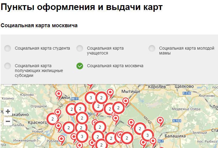 Ознакомиться с пунктами оформления и выдачи карт можно на сайте МСР