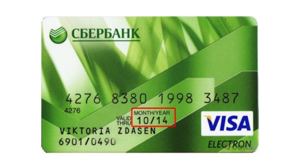 Другие пластиковые носители, МастерКард или Маестро, не отличаются от Visa в плане срока действия. Необходимую информацию смотреть нужно там же.