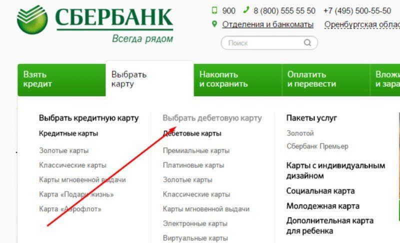 На сайте банка имеется возможность сравнить дебетовые карты между собой, и определившись подать заявку на получение продукта онлайн