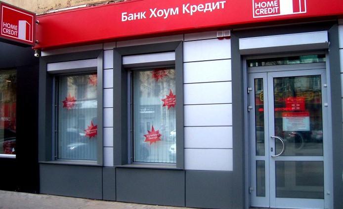 При досрочном погашении займа, потребуется взять справку в Хоум Кредит банке