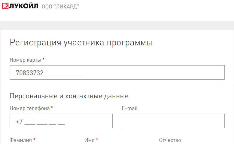 Для того, чтобы зарегистрировать карту через интернет, необходимо заполнить персональные данные и указать номер карточки