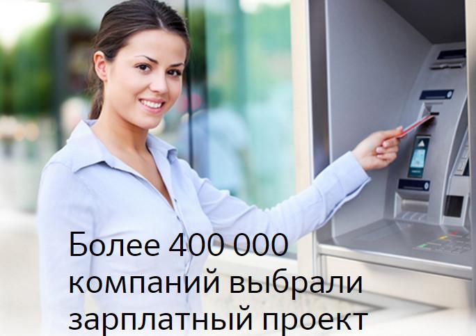 Стоимость обслуживания зарплатных карт будет зависеть от типа, так же как кредитные или дебетовые