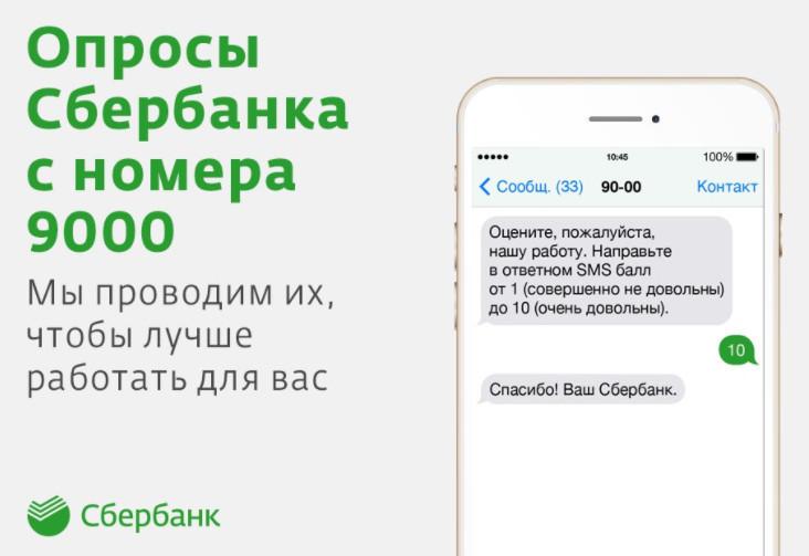 Финансовой учреждение направляет клиентам короткие сообщения с номера 9000 с просьбой оценить работу