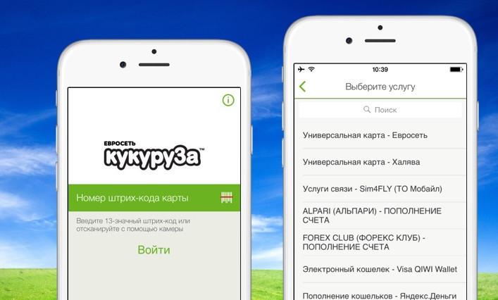 Управлять средствами предоставляется возможность через мобильное приложение на телефоне