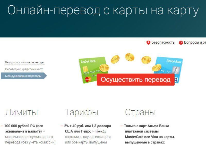 Перевести денежные средства возможно с карты Альфа-Банка MasterCard и Visa на карты, выпущенные в Украине и других странах