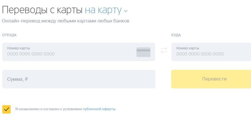 При переводе с карты Тинькофф на карту любого другого банка есть ограничение по суточной сумме платежа, в размере 100000 рублей и количеству транзакций - не более 5
