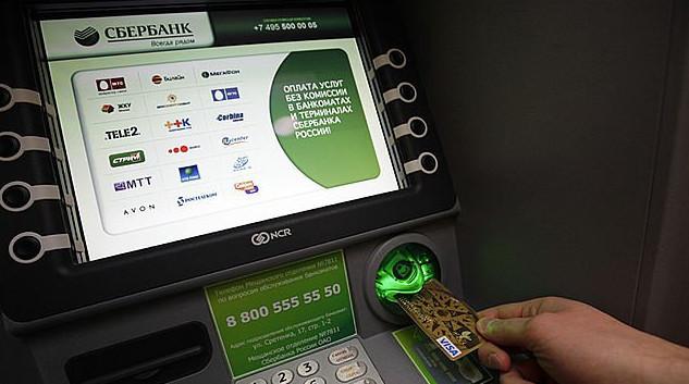 Для держателей банковской карты Сбербанка доступен способ оплаты через терминал финансового учреждения