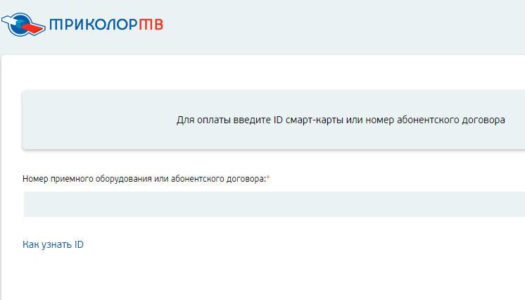 Совершить оплату пакета Единый, или любого другого, можно на сайте Триколор ТВ, используя банковскую карту