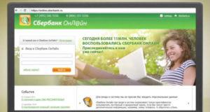 Как отменить платеж в Сбербанк Онлайн, если он исполнен, если он еще не прошел; отозвать платеж на телефон