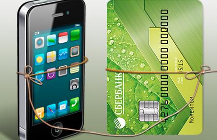 Держателю карты Сбербанка рекомендуется привязать телефон к карте, в результате чего он будет владеть широким спектром услуг для дистанционного пользования, в том числе онлайн через мобильный интернет