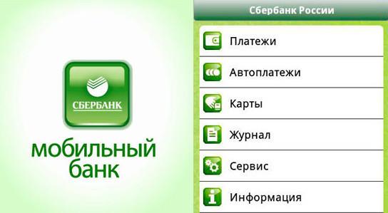 Если у вас украли телефон с подключенным Мобильным банком, необходимо в срочном порядке отключить сервис или сменить номер телефона, привязанный к карточке