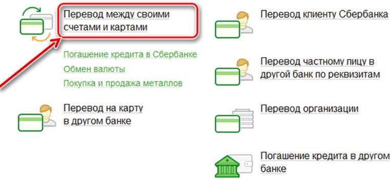 Удобный сервис банка Сбербанк Онлайн позволяет совершать переводы между своими картами мгновенно