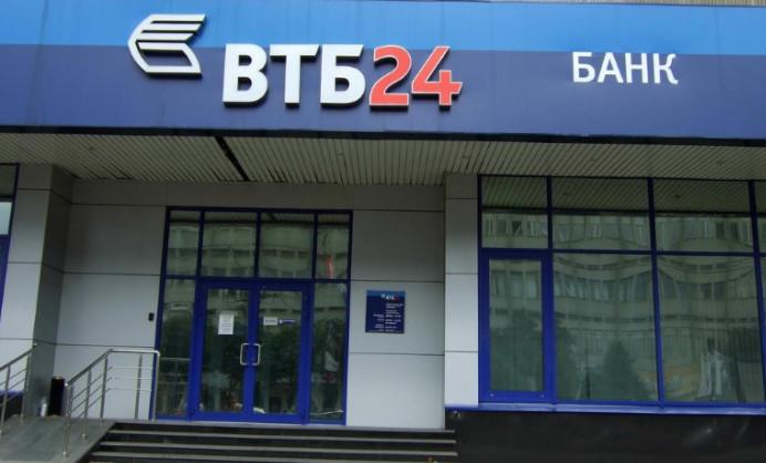 Минимальная сумма ипотечного кредита в ВТБ 24 на комнату в коммуналке начинается от 600 тыс.рублей