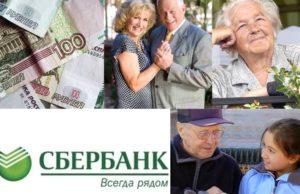 Кредит пенсионерам до 75 лет без поручителей в Сбербанке