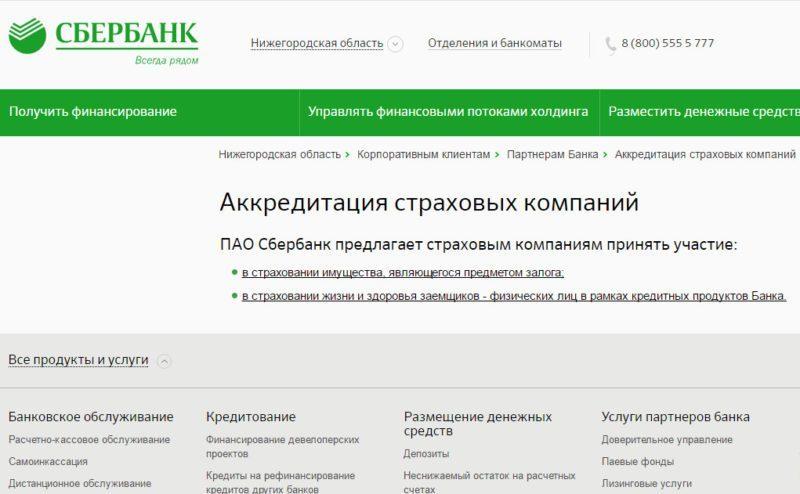 На сайте финансового учреждения можно найти список недобросовестных оценщиков, в отношение которых установлен факт некачественной оценки