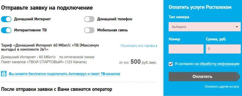 Все операции по пополнению своего лицевого счета доступны непосредственно на официальном сайте провайдера
