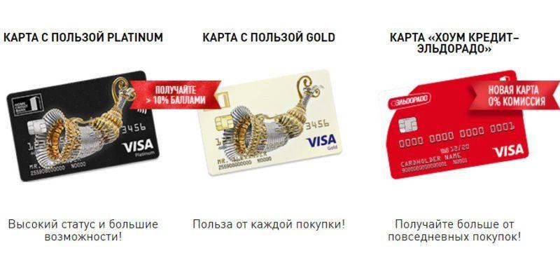 Банк предлагает 3 вида кредитных карт с различными условиями пользования и процентными ставками
