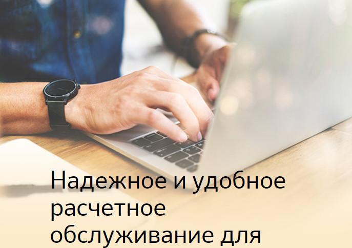Финансовое учреждение предлагает предпринимателям надежное расчетное обслуживание по разным тарифам