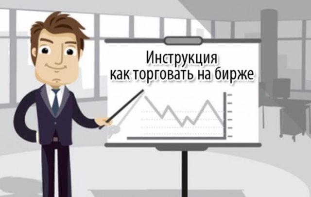 Как заработать в интернете на бирже