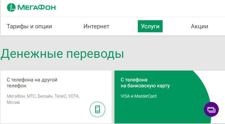 Комиссия за перевод с телефона Мегафон будет дороже, чем с Теле2, МТС или Билайна