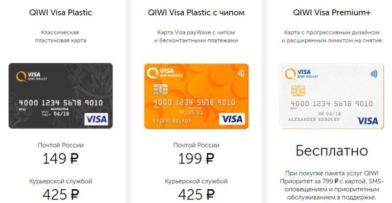 Для снятия наличных с КИВИ кошелька можно создать любую из пластиковых карт, привязанных к счету