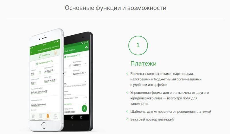 Сбербанк предлагает предпринимателям использовать для составления платежных поручений мобильное приложение Сбербанк Бизнес Онлайн