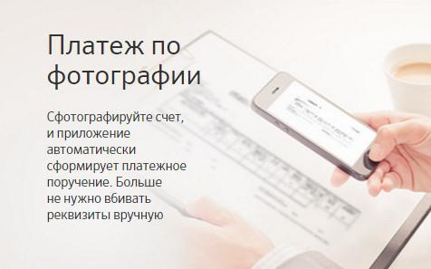 На сегодняшний день, такое учреждение как Сбербанк, позволяет свои клиентам формировать платежное поручение автоматически, при фотографировании счета