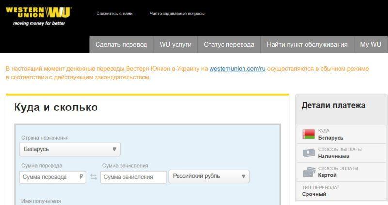 Совершить перевод онлайн на сайте WU можно использовав любую карту, выпущенную в России, в том числе и Сбербанка