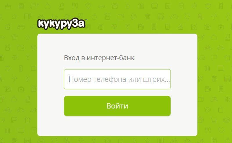 В качестве логина, для входа в интернет-банк можно использовать номер телефона или штрих-код с карточки