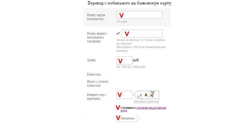 В окне заполнения перевода на сайте Билайна необходимо указать номер банковской карты получателя, номер телефона, с которого списываются средства и сумму