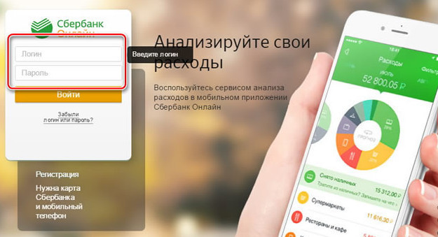 Восстановить ПИН-код от карты через Сбербанк Онлайн не предоставляется возможным