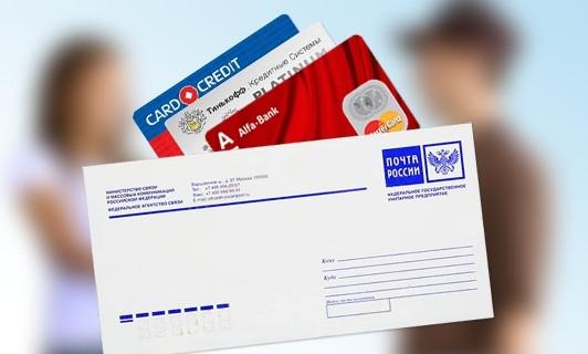 Онлайн заявка на кредитные карты с доставкой на дом по почте