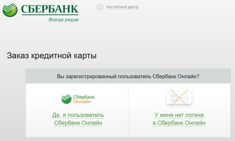 Заполнив заявку через интернет, можно лишь получить предварительное одобрение по кредитной карте